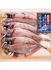 あじ開き 258円(税抜)