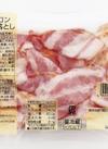 ベーコン切り落とし 258円(税抜)
