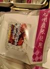 九州産米おにぎり 158円(税抜)