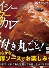 スパイスバターチキンカレー 699円(税抜)