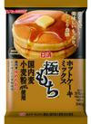 ホットケーキミックス極もち 228円(税抜)