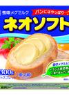 ネオソフト 168円(税抜)