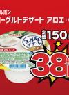 ブルボンヨーグルトデザート アロエ 38円(税抜)