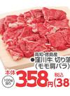 窪川牛切り落とし(モモ肩バラ) 358円