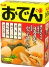 S&B おでんの素 79円(税抜)
