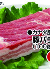 豚バラブロック 98円(税抜)