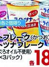 ライトフレーク・ライトツナフレーク〈まぐろ・まぐろ水煮〉 188円(税抜)