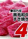 黒毛和牛肩ロースすき焼き用 40%引