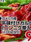 牛味付けカルビ焼肉用(ニンニク芽入り) 98円(税抜)