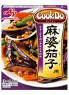 CookDo(回鍋肉・青椒肉絲・四川式麻婆豆腐・麻婆茄子)・スープDoふかひれ 118円(税抜)