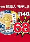 日清食品 麺職人 柚子しお 68円(税抜)