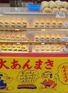 大あんまき 190円(税抜)