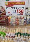 ロングスティック 150円(税抜)