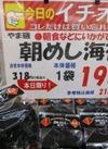 朝めし海苔 198円(税抜)