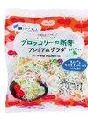 ブロッコリーの新芽プレミアムサラダ 98円(税抜)