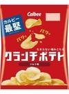 クランチポテト ソルト味 98円(税抜)