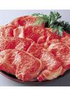 黒毛和牛肩ロース うす切り・しゃぶしゃぶ用・焼肉用 半額