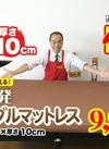 10cmリバーシブル高低反発マットレス 9,980円(税抜)