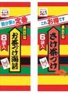 お茶漬け海苔・さけ茶漬け 98円(税抜)