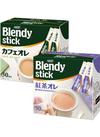 カフェオレブレンディスティック 紅茶オレスティック 398円(税抜)