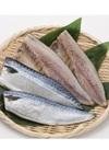 塩さばフィレ 298円(税抜)