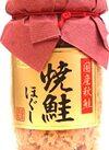 焼鮭ほぐし 358円(税抜)