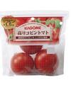 高リコピントマト 298円(税抜)