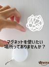 マグネット用取付パネル 100円(税抜)