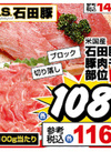 石田豚 豚肉モモ部位 <切り落し・ブロック> 108円(税抜)