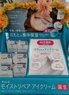 キュレルモイストリペアアイクリーム 2,800円(税抜)
