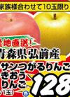 サンつがるりんご・きおうりんご 128円(税抜)