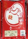 新米 ひゃくまん穀 1,980円(税抜)