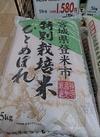 令和元年 特別栽培米ひとめぼれ 1,580円(税抜)
