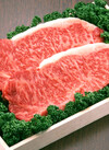 和牛ロース肉(ステーキ用) 880円(税抜)