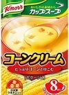 クノールカップスープ・コーンクリーム・つぶコーン・ポタージュ各8袋入り 278円(税抜)