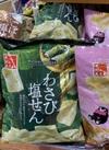 塩せん 98円(税抜)