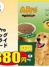 A Pro ドッグドライフード 880円