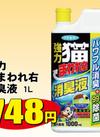 強力猫まわれ右 消毒液 748円