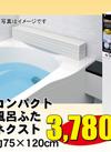 コンパクト風呂フタ ネクスト 3,780円