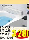 コンパクト風呂フタ ネクスト 3,280円