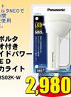 エボルタネオ付きワイドパワーLED強力ライト 2,980円