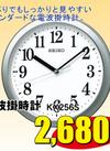 電波掛時計 KX256S 2,680円