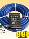 耐圧/防藻ホース 998円