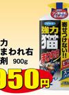 強力猫まわれ右 粒剤 950円
