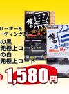 クリーナー&コーティング剤 俺の~各種 1,580円
