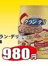 グラン・デリ 各種 980円