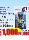 LEDラバーライト 1,900円