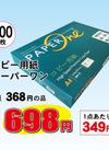 コピー用紙ペーパーワンA4 500枚 698円