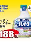 キッチン泡ハイター 付替用 188円