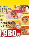 温泡とろり炭酸湯オリジナルパック 1,980円
